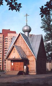 Церковь святителя Петра Митрополита Московского