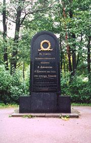Памятник мичману Домашенко